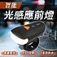 USB充電智能光感應自行單車照明車頭燈.快拆式防水高流明多段自動調節亮度自行車燈前燈警示燈 product thumbnail 1