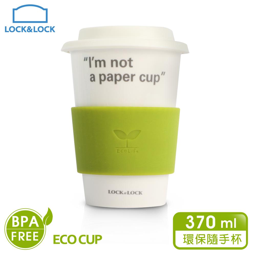 樂扣樂扣 ECO環保隨手杯370ML_綠色(快)