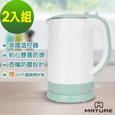 MATURE 美萃 時尚水漾1.7L防燙快煮壺 CY-1670(二入組)