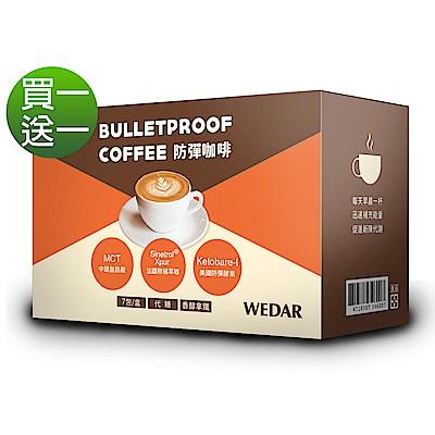 ★雙11限定買一送一★WEDAR 防彈咖啡(7包/盒)