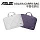 (原廠) ASUS 華碩 AGLAIA CARRY BAG 手提收納包 product thumbnail 1