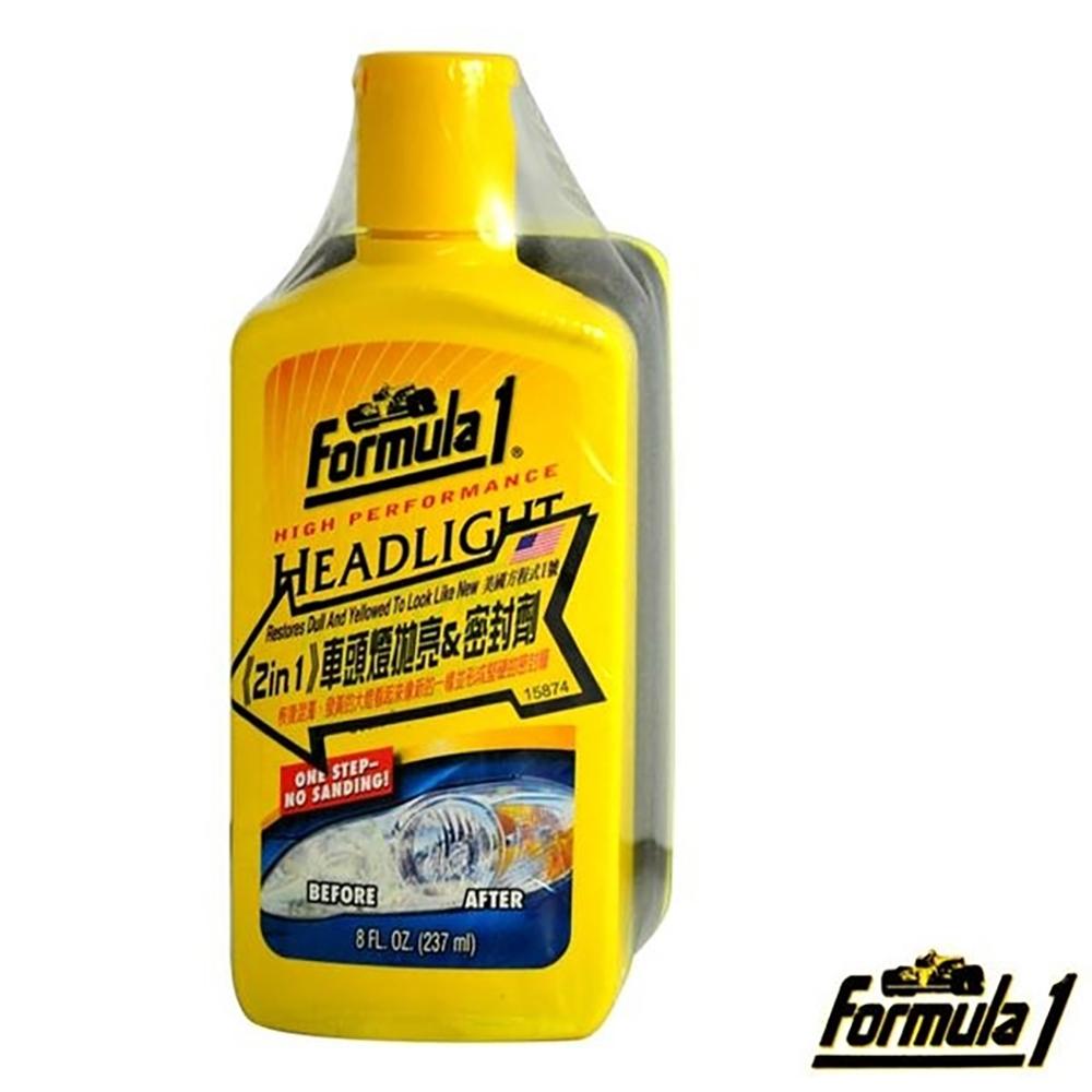美國 Formula 1車頭燈拋亮&密封劑