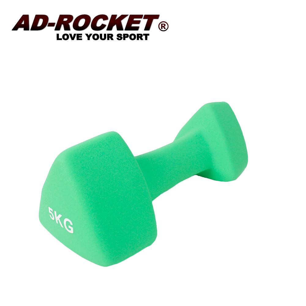 AD-ROCKET 三角鑄鐵啞鈴 韻律啞鈴 5kg 單入