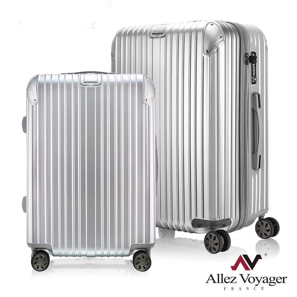 法國奧莉薇閣 24+28吋兩件組行李箱 PC硬殼旅行箱 箱見恨晚(銀色)