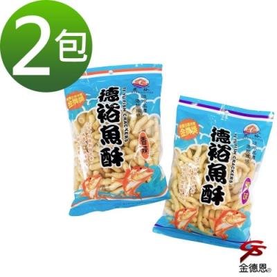 德裕經典海味魚酥(150g/包)x2包