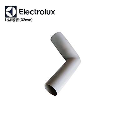 Electrolux瑞典伊萊克斯吸塵器專用 L型彎管