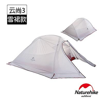 Naturehike 云尚3極輕量20D矽膠抗撕三人帳篷 攻頂帳 雪裙款  灰-急