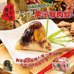 任選_ 嘉義福源 招牌栗子香菇蛋黃肉粽(5顆)