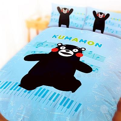 享夢城堡 雙人冬夏兩用被套6x7-酷MA萌KUMAMON熊本熊 音樂會