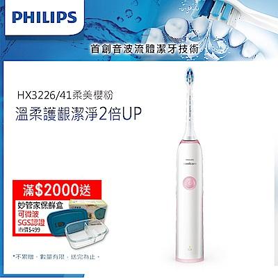 【Philips飛利浦】Sonicare潔淨音波震動牙刷/電動牙刷HX3226/41(粉)