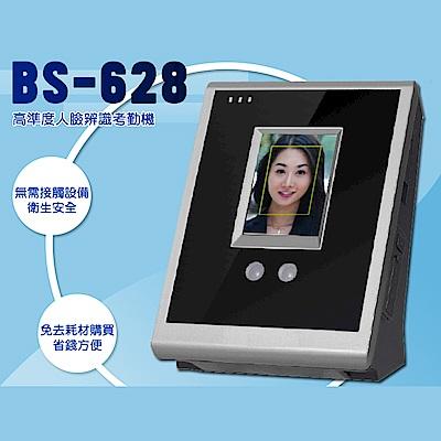 巧掌櫃 BS-628 考勤機 人臉考勤機 智能考勤機 基本門禁 智能機 智能打卡鐘