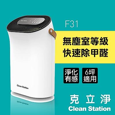 克立淨 F31 無塵室系列-極淨輕巧空氣清淨機 適用6-8坪
