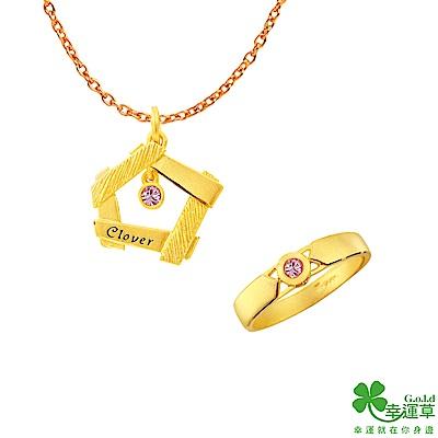 幸運草 愛情習作黃金女墜子 送項鍊+黃金女戒指