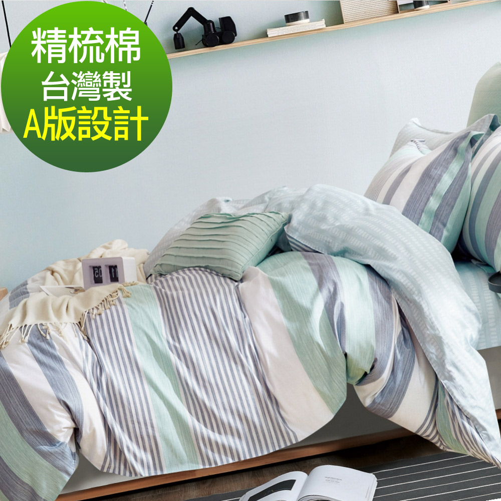 La Lune 台灣製40支精梳純棉雙人床包枕套三件組 綠光花園