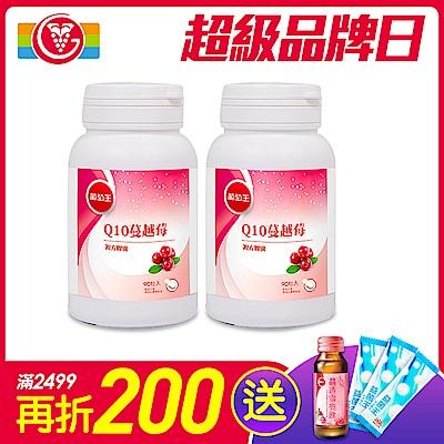 【葡萄王】Q10蔓越莓90粒 X2瓶 (4倍高濃縮揮別不適私密保養好健康)