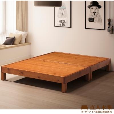 直人木業-柚木色紐西蘭松木全實木5尺床底