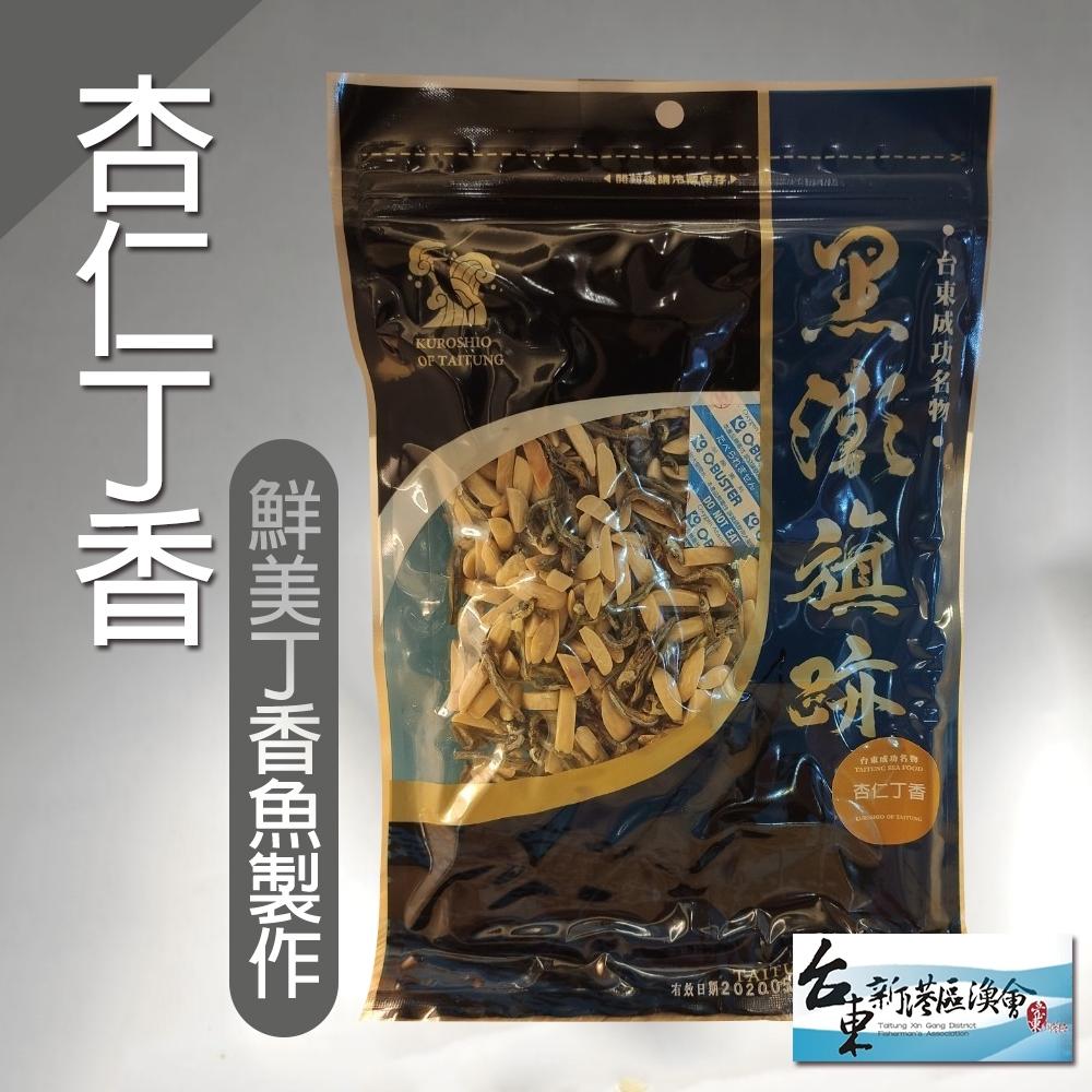 (任選) 新港漁會 杏仁丁香 (100g / 包)