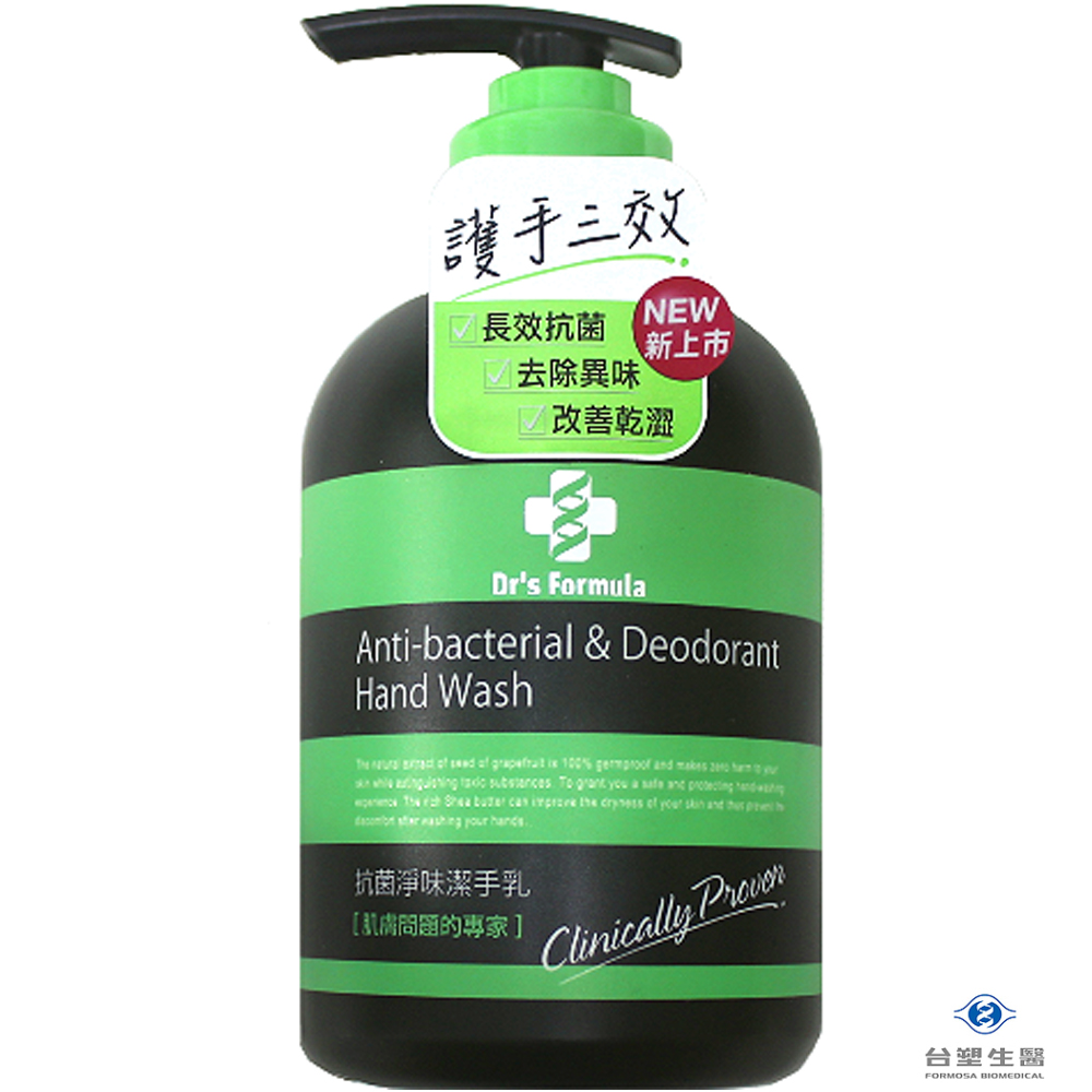 台塑生醫 抗菌淨味潔手乳 洗手乳 300g