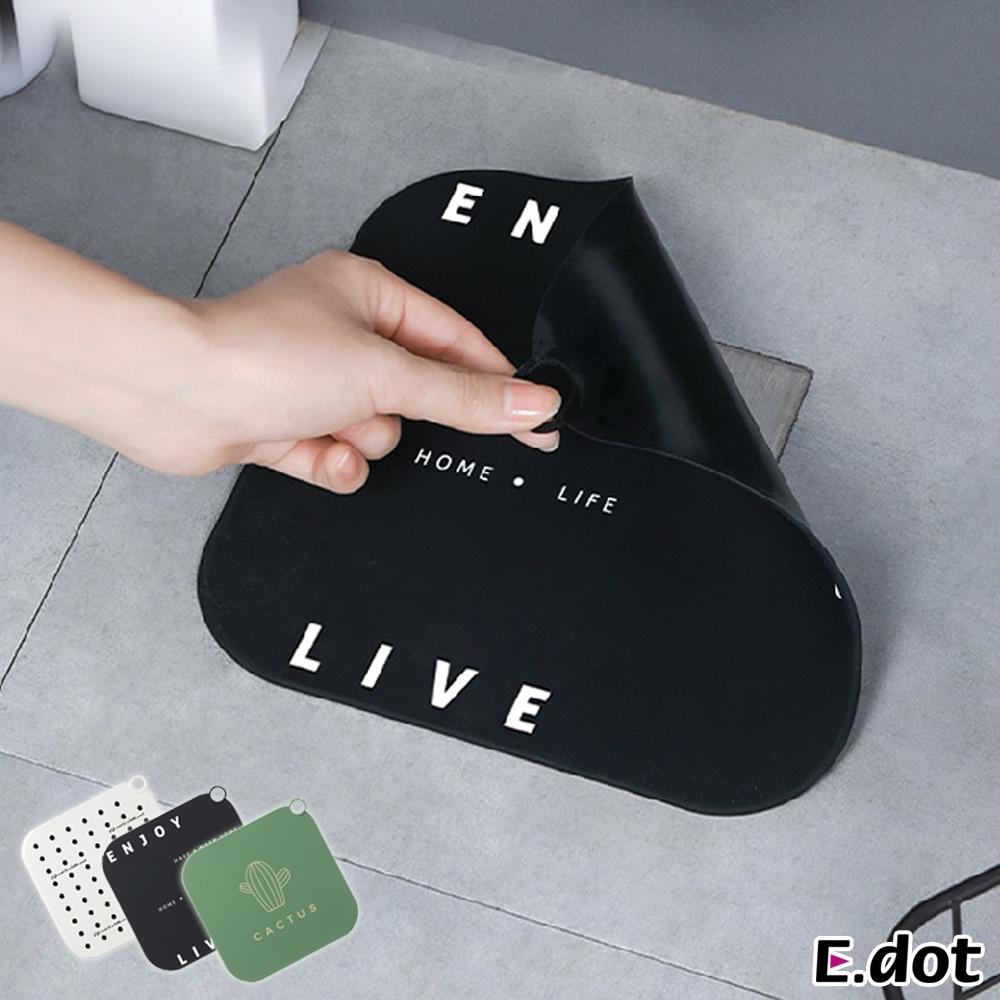 E.dot 排水孔防臭防蟲可洗水矽膠蓋墊