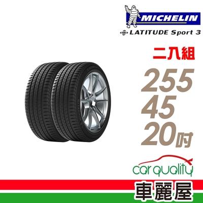 【米其林】LATITUDE Sport 3 105V 豪華休旅輪胎_二入組_255/45/20