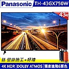 【預購】Panasonic國際 43吋 4K 連網液晶顯示器+視訊盒 TH-43GX750W