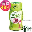 (結帳1488)李時珍 青木瓜四物鐵(50ml/瓶)x48入