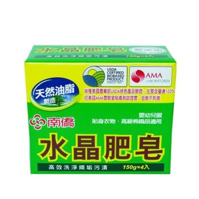 南僑 水晶肥皂 150gx4入