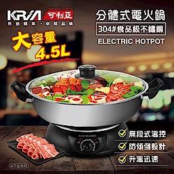 KRIA可利亞 4.5公升分體式圍爐電火鍋/料理鍋/調理鍋/燉鍋(KR-842C)