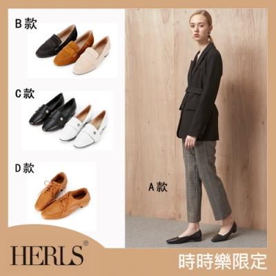 [38女神節限定↓45折起↓]HERLS簡約百搭全真皮鞋款 4款任選