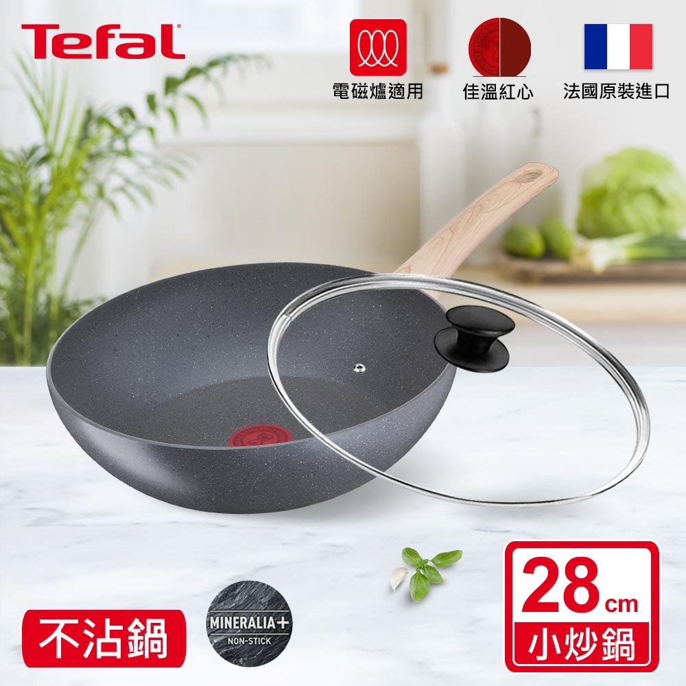 Tefal法國特福 暖木岩燒系列28CM不沾小炒鍋(電磁爐適用)+玻璃蓋