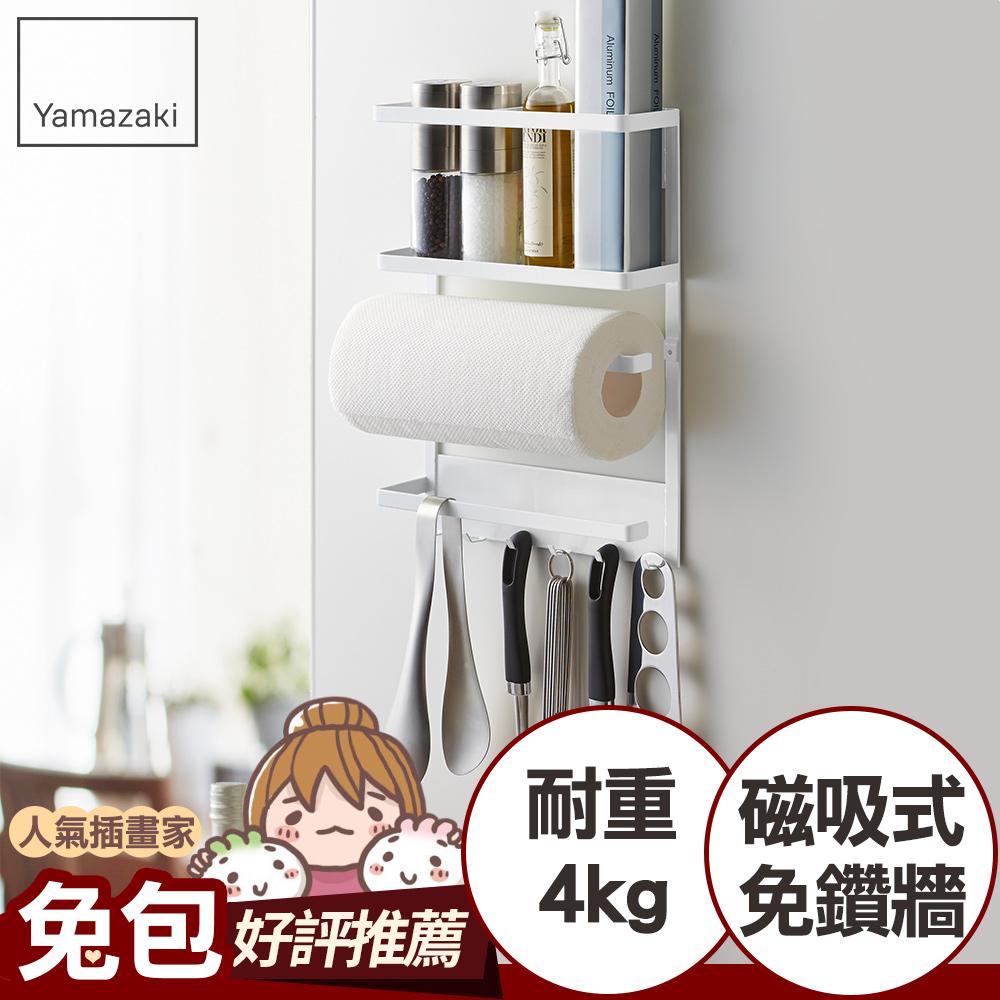日本【YAMAZAKI】Plate磁吸式4合1收納架★置物架/多功能收納/居家收納/廚房收納
