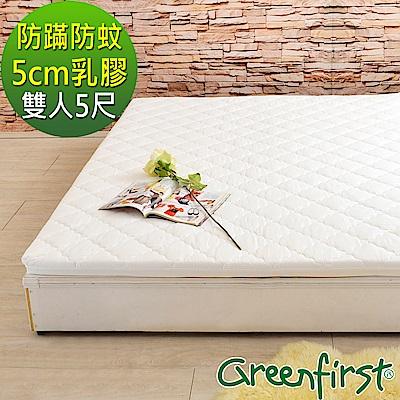雙人5尺-LooCa 法國Greenfisrt天然防蹣防蚊冬夏兩用5cm乳膠床墊