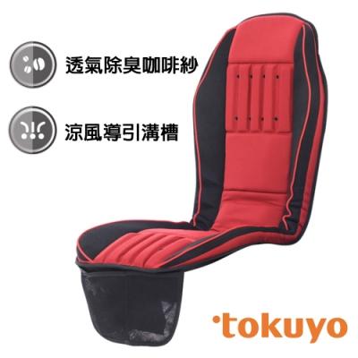 tokuyo 激透震動暖涼按摩墊 TH-270