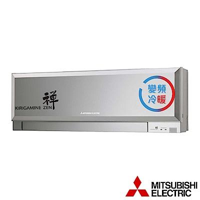 MITSUBISHI三菱<b>3</b>-4坪變頻冷暖冷氣MUZ-EF25NA/MSZ-EF25NA銀色