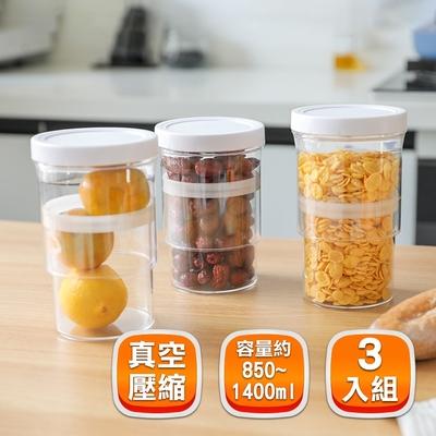 【E-Pin逸品生活】簡約密封保鮮伸縮收納罐(3入組/真空保鮮/伸縮收納)