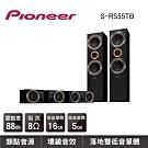 【Pioneer 先鋒】5聲道家庭劇院喇叭組(S-RS55TB-B)
