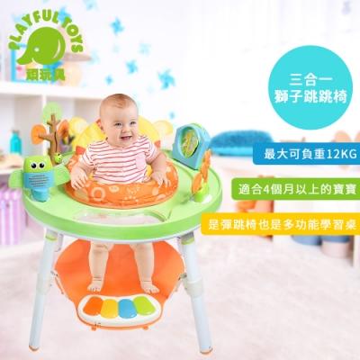 Playful Toys 頑玩具 三合一獅子跳跳椅 (多功能遊戲彈跳椅)