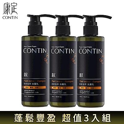 CONTIN康定 酵素植萃洗髮乳 3入組