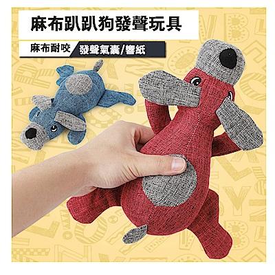 寵愛有家-麻布趴趴狗發聲寵物玩具