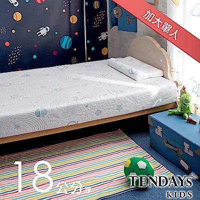 TENDAYS 太空幻象兒童護脊床墊 加大單人3.5尺 18cm厚