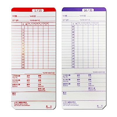 【5包入】標準(優利達UT-2000A專用)打卡鐘考勤卡