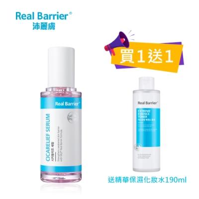 Real Barrier沛麗膚 B12基本保養組 (B12精華+精華化妝水190ML)- 最低效期:2021/03/12