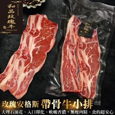 【鮮肉王國】美國PRIME玫瑰安格斯帶骨牛小排2包(每包2片/約250g)