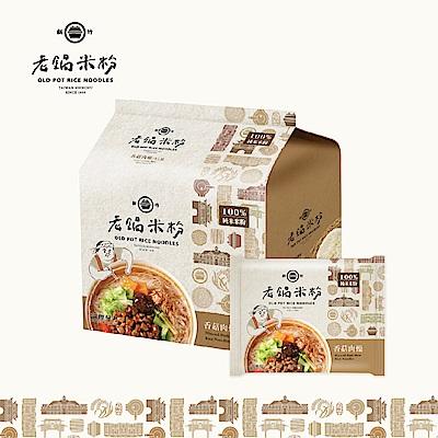 老鍋米粉 純米香菇肉燥風味湯米粉家庭包(4包/袋,共2袋)