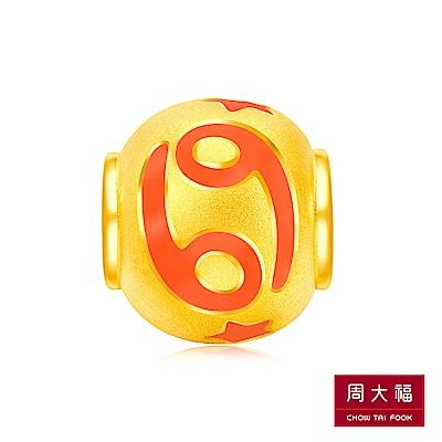 周大福 網路獨家款 十二星座系列 巨蟹座黃金路路通串飾/串珠