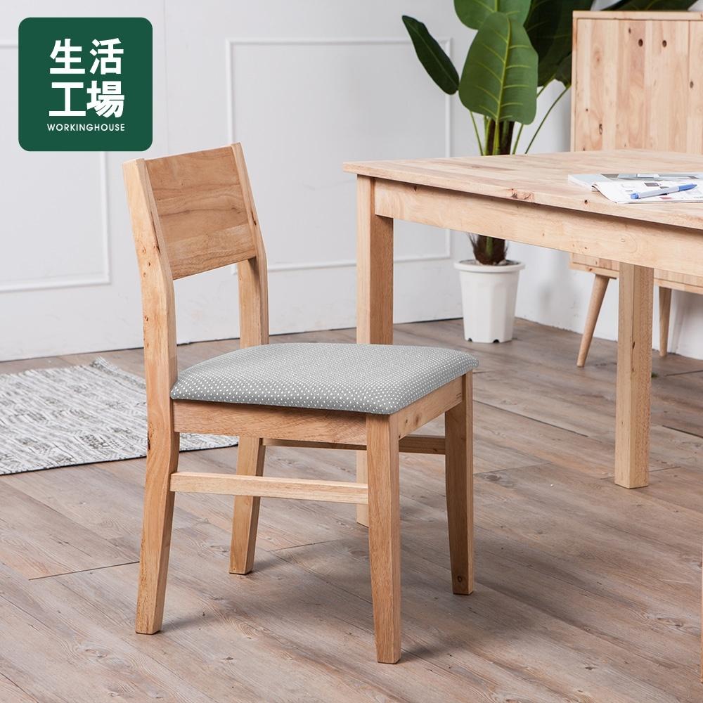 【生活工場】自然簡約生活餐椅-灰色