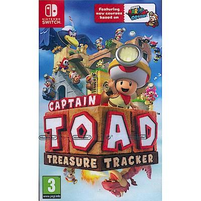 奇諾比奧隊長尋寶之旅  Captain Toad - NS Switch 英日文歐版