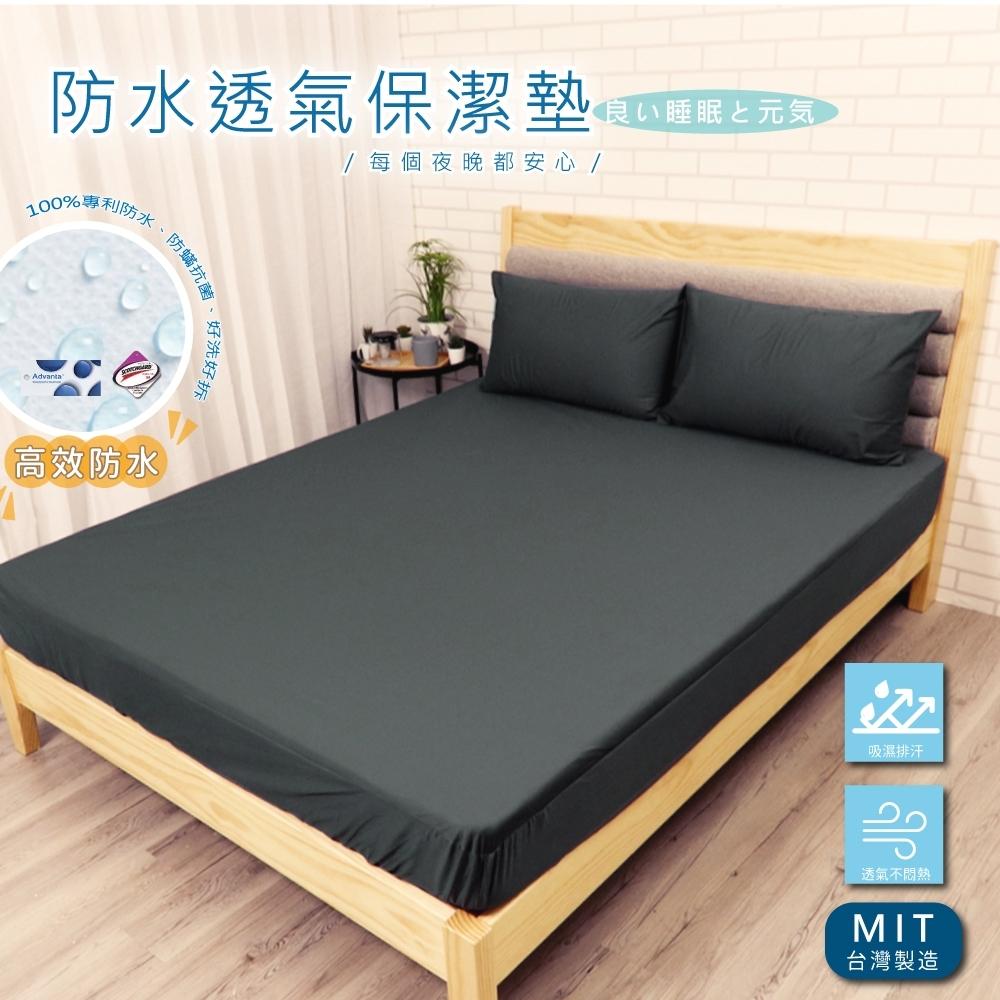 星月好眠 台灣製 3M護理級防水床包式保潔墊 3M吸濕排汗技術處理 單/雙/大 均價 多色任選 product image 1