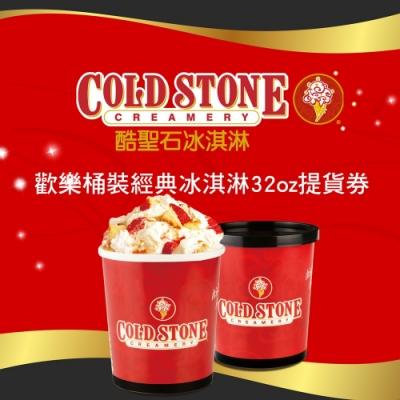 COLD STONE酷聖石歡樂桶裝經典冰淇淋32oz提貨券