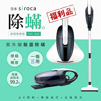 【福利品】日本Siroca SVC-368 3用塵蹣吸塵器